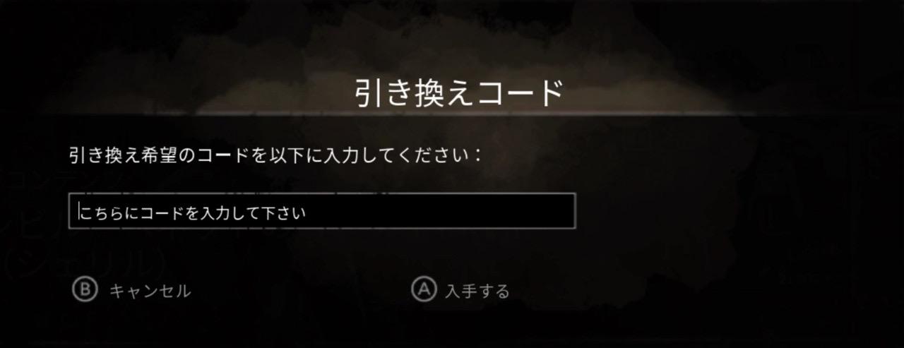 引き換え コード dbd